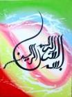 KG-04 Lukisan Kaligrafi