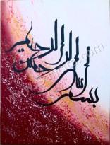 KG-07 Lukisan Kaligrafi